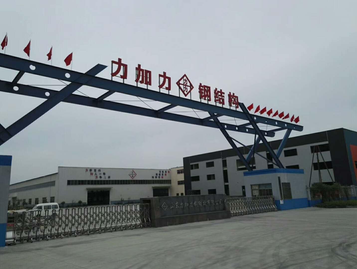 力加力钢结构有限公司