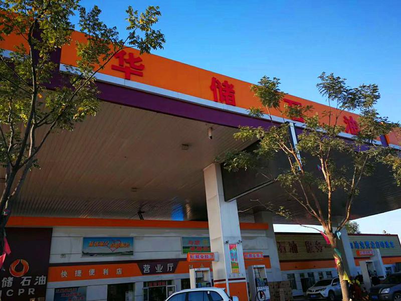 华储加油站