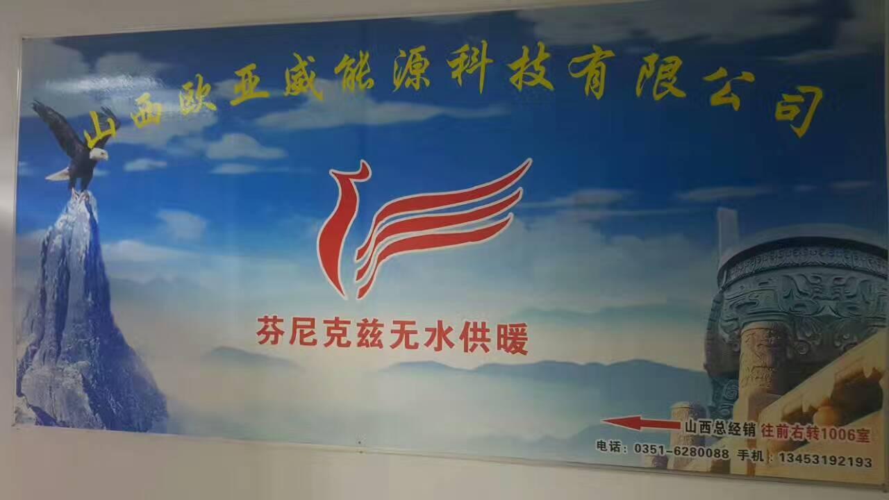 北京市:关于燃油锅炉电能替代资金支持意见