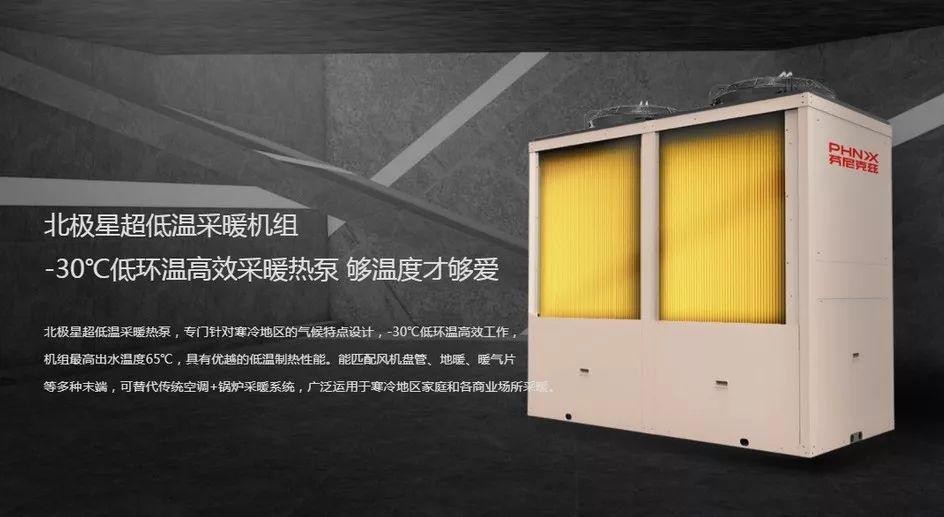 超低温空气能热泵与普通空气能热泵有什么不一样!